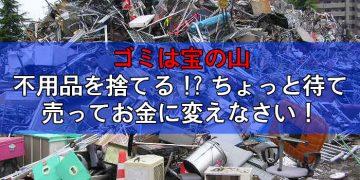 ゴミは宝の山